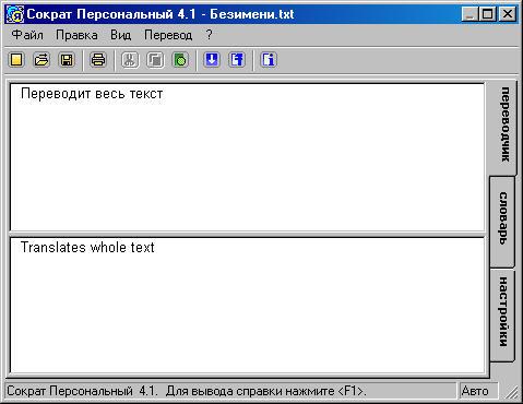 Как сделать литературный перевод с русского на английский